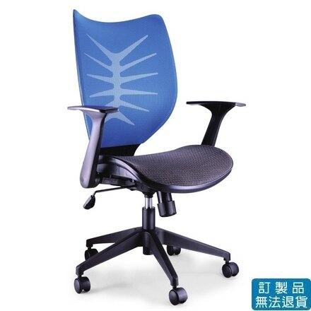 特網座 旋轉式扶手 網布 LV-932 NL 辦公椅 /張