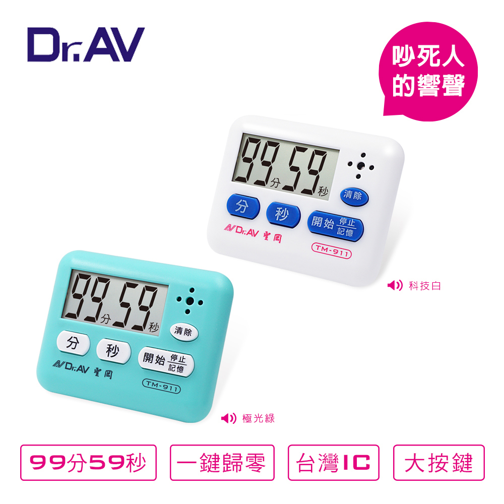 【Dr.AV】TM-911 超級大聲數位計時器-2入裝