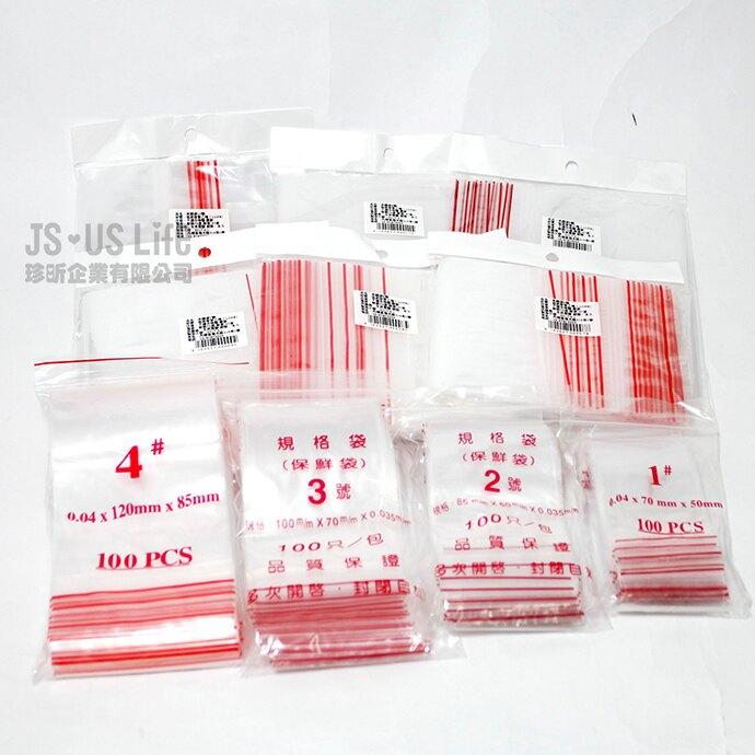 【珍昕】透明夾鏈袋/夾鏈袋~10款尺寸