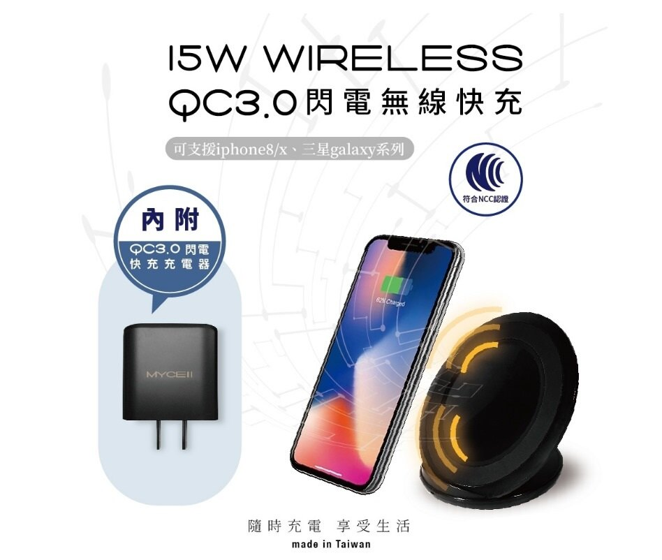 [富廉網] 【mycell】QC3.0 閃電無線快充 充電器 (MY-QI-010)