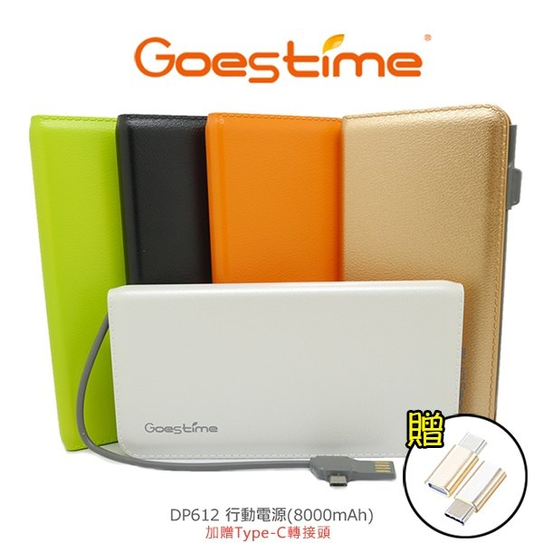 Goestime DP612 皮革質感超薄型行動電源 8000mAh BSMI認證 加贈Type-C轉接頭