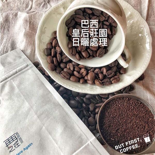 巴西 摩吉安娜產區 COE 冠軍莊園 皇后莊園 100% 黃波旁 咖啡豆 (半磅/一磅)