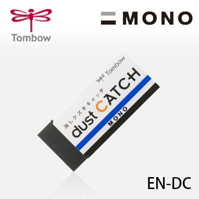 618購物節日本原裝 TOMBOW 蜻蜓牌 MONO EN-DC dust CATCH 黑色橡皮擦 /個