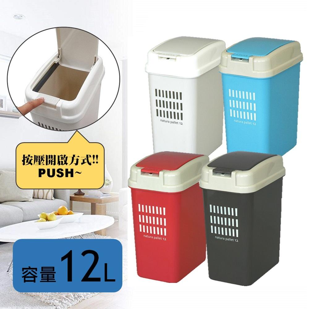 日本 this-this|natura pallet 按壓式收納桶 / 垃圾桶12L