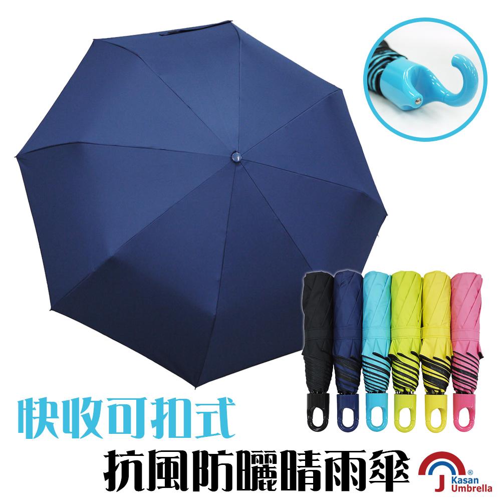 【Kasan】快收可扣式抗風防曬晴雨傘(深藍)