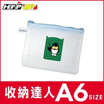 HFPWP 無毒耐高溫拉鍊收納袋 (A6+口袋) 環保材質LY846-10 台灣製  10個/ 包