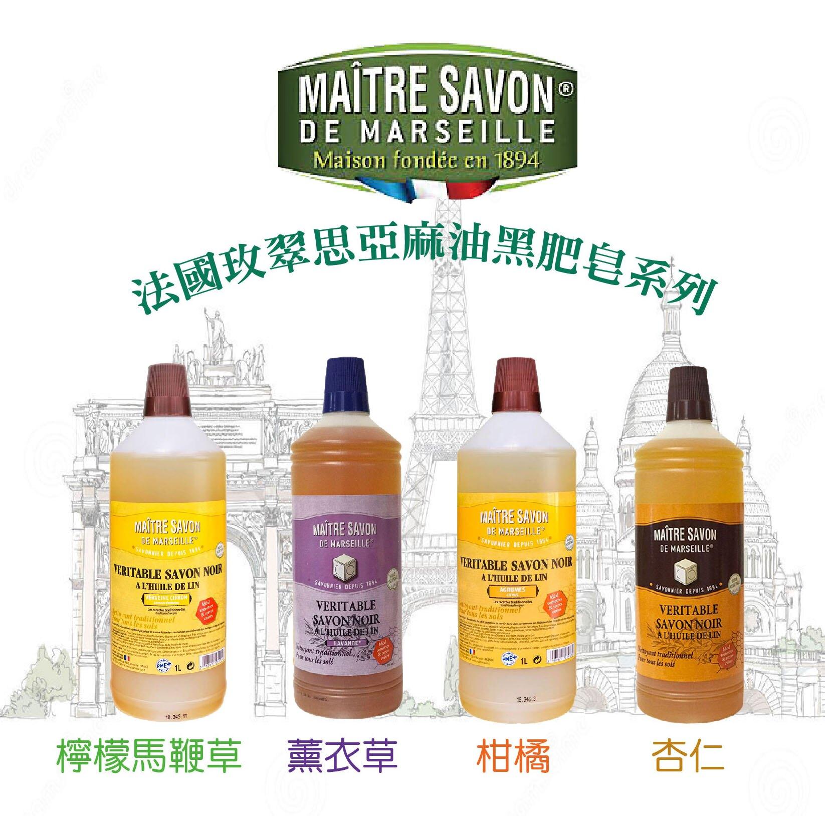 MAITRE SAVON 法國玫翠思 亞麻油黑肥皂(多用途清潔劑),共4款。