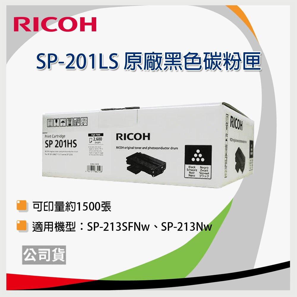 RICOH SP 201LS原廠碳粉匣 適用SP 213Nw/SP 213SNw/SP 213SFNw