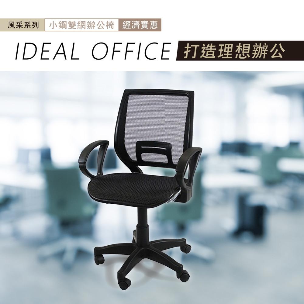 風采小鋼雙網辦公椅