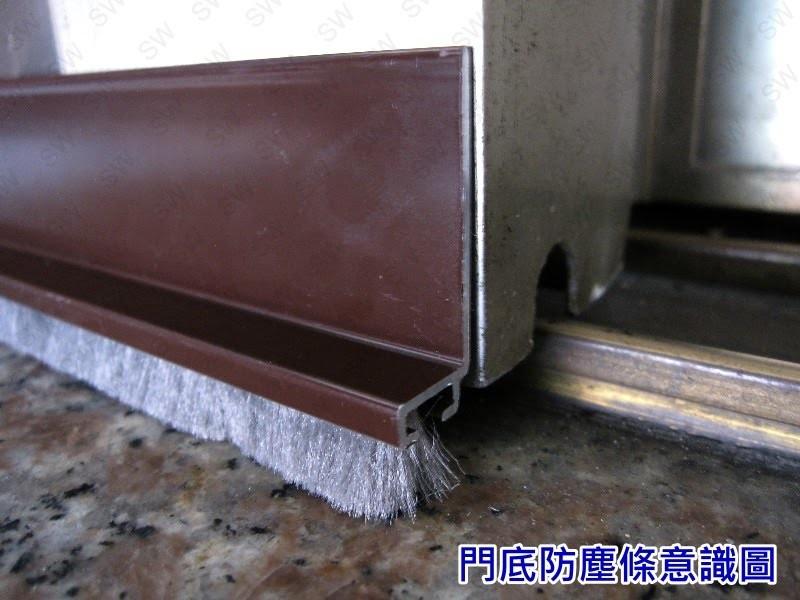 dn110 長110cm 鋁擠型防塵條 門底縫擋條 門底氣密條 門底防撞條 門縫條 隔音條 門底封條