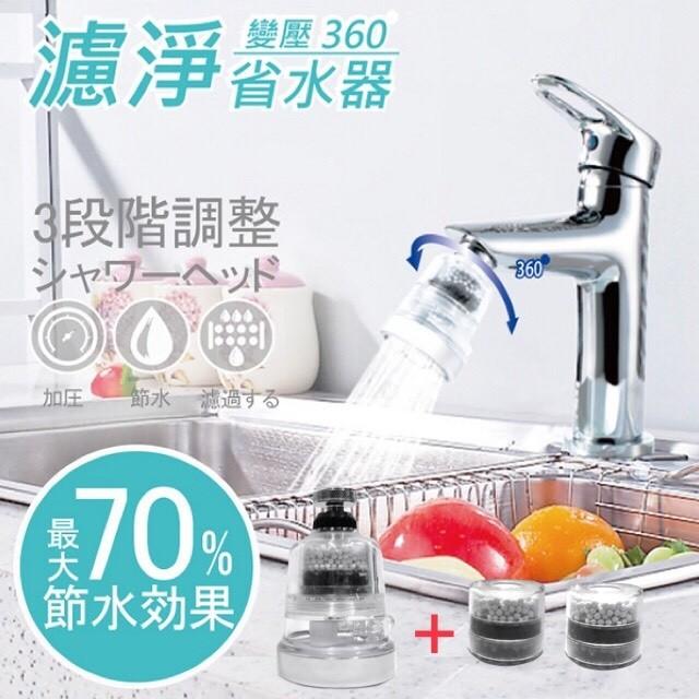 神膚奇肌龍頭濾淨省水器3濾心組(廚房衛浴專用機型)贈2個轉接頭
