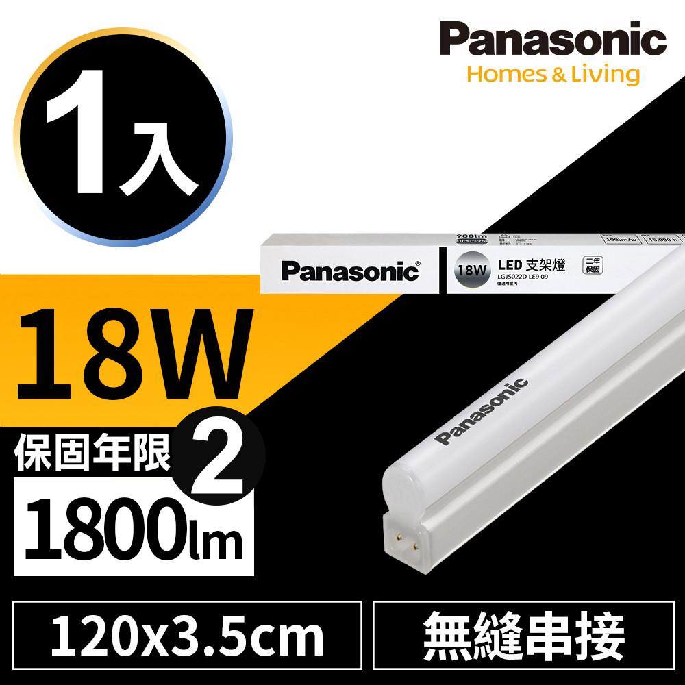 不斷光一體式高品質超薄明亮新上市 台灣松下指定網路銷經商 均勻的光線不眩光 led高效率100lm/w 超長壽命15,000 小時 110~240vac 全電壓輸入 安裝便利可無縫串接12個 零配件有