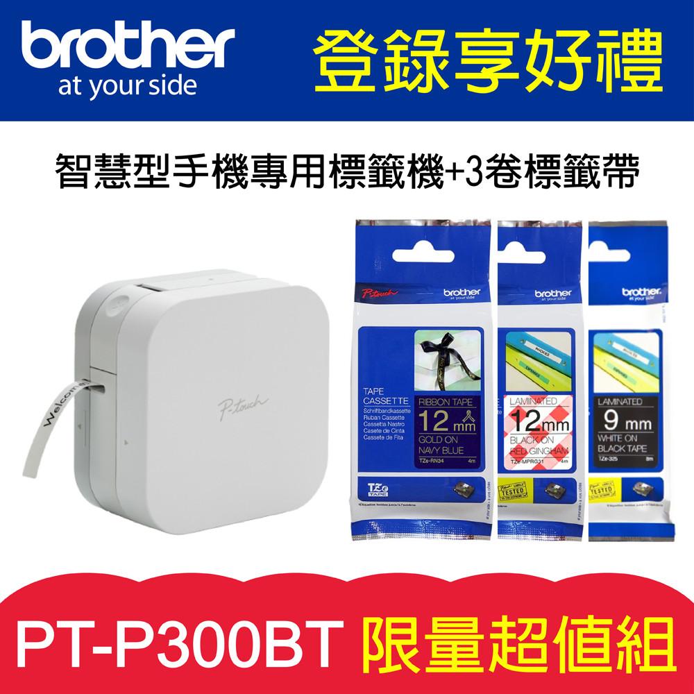 超值組brother pt-p300bt標籤機+tze-rn34/mprg31/325標籤帶