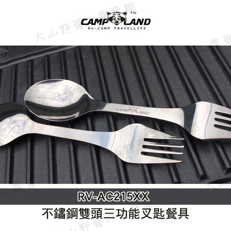 【露營趣】CAMPLAND RV-AC215XX 不鏽鋼雙頭三功能叉匙組 湯匙 叉子 刀子 環保餐具 露營餐具 野炊餐具