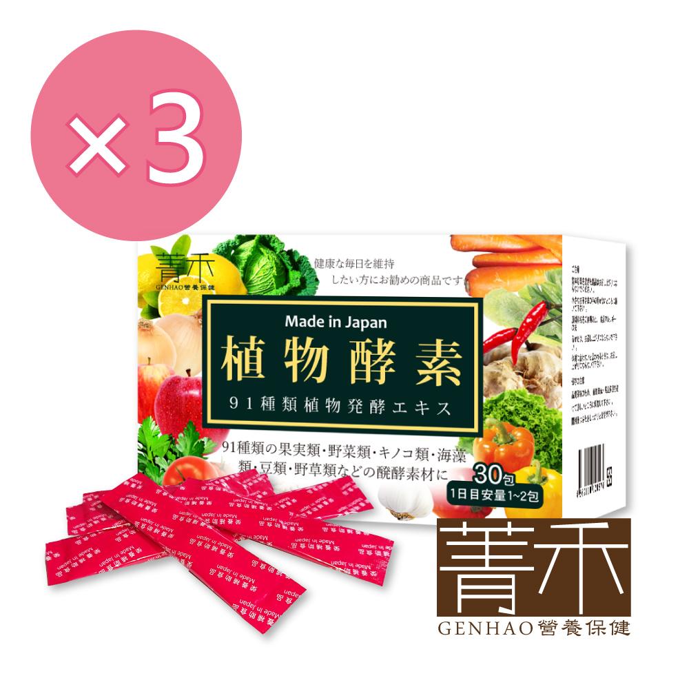 菁禾GENHAO 植物酵素 3盒_日本製