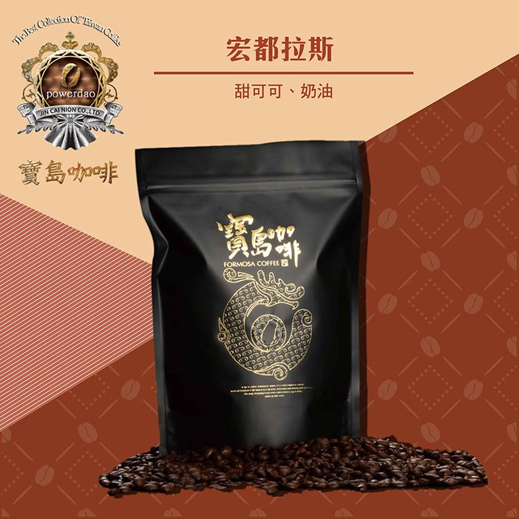 寶島咖啡宏都拉斯 聖塔芭芭拉精品咖啡