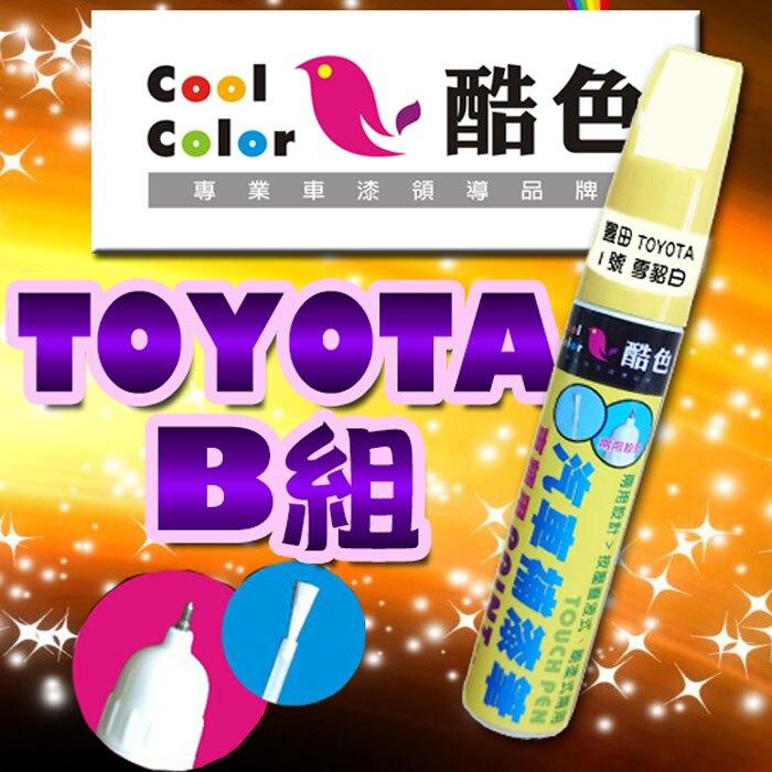 TOYOTA-豐田汽車專用 -B組,酷色汽車補漆筆,各式車色均可訂製,車漆烤漆修補,專業色號調色