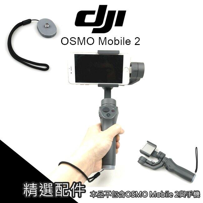 DJI 大疆 osmo mobile 2 穩定器 三軸穩定器 掛繩 腕帶 防脫落 靈眸2 智云 安全繩 【AUT017】