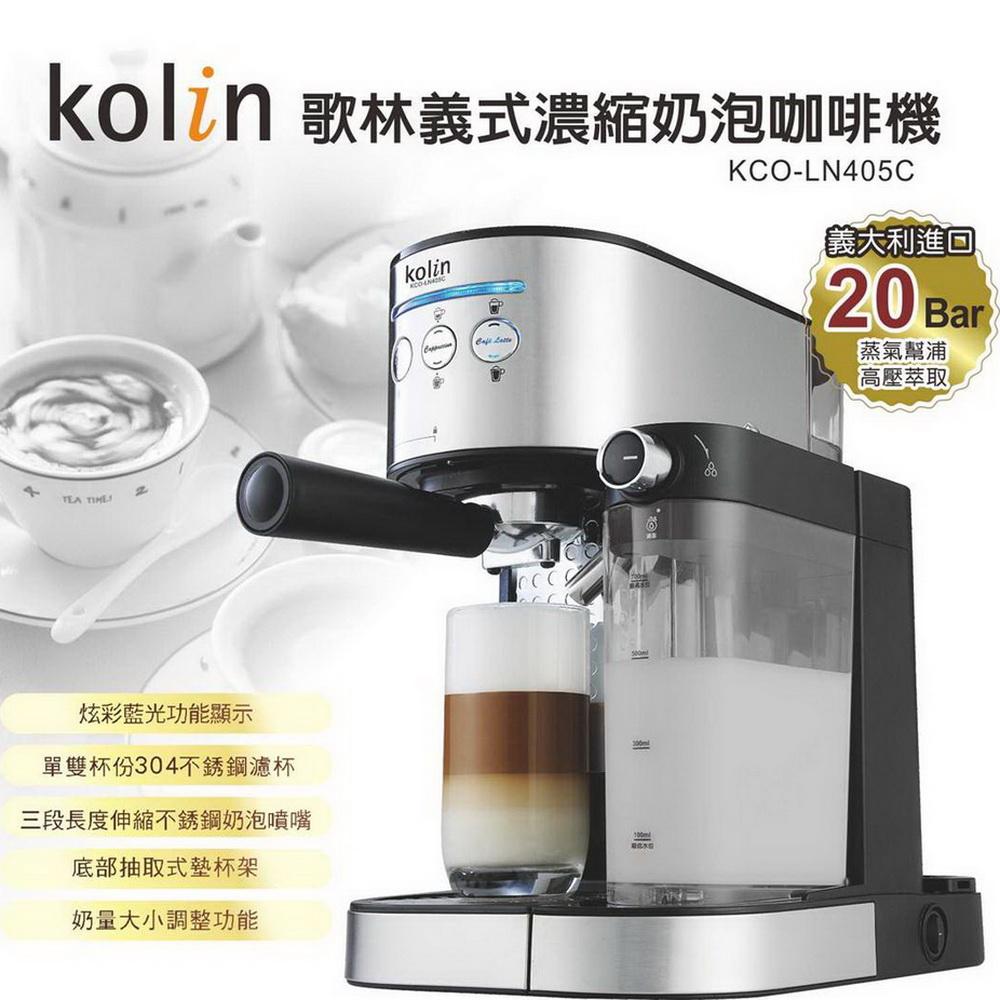 (福利品)【歌林 Kolin】義式濃縮奶泡咖啡機 / 咖啡 / 拉花 KCO-LN405C