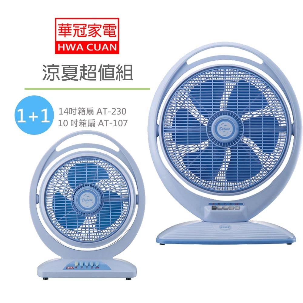 華冠 14吋+10吋冷風電風扇at-230_at107