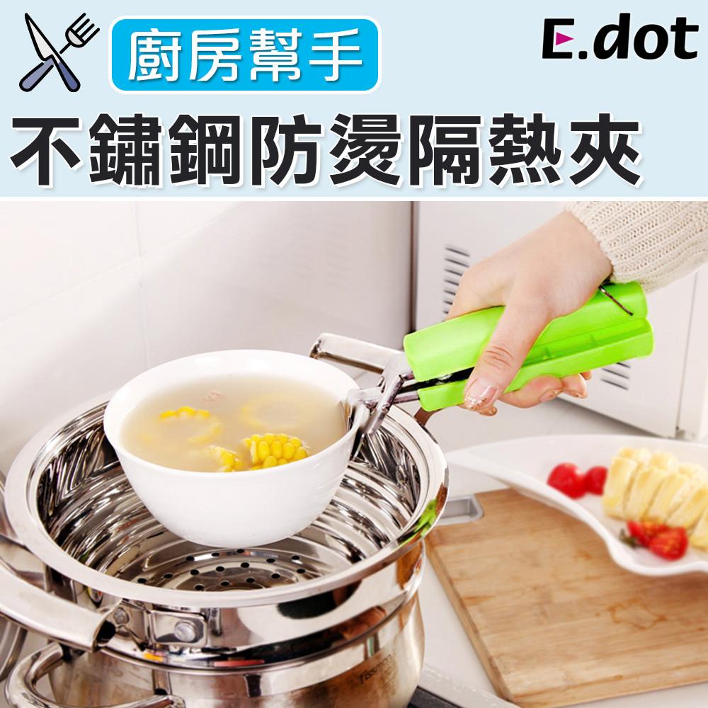 e.dot不鏽鋼防燙夾碗器隔熱夾