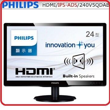 PHILIPS 飛利浦  240V5QDAB-G 24型IPS-ADS防刮寬螢幕顯示器 內建喇叭