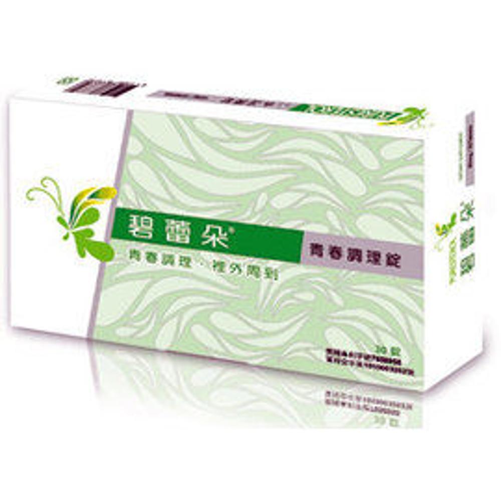 碧蕾朵 青春調理錠 30錠【德芳保健藥妝】