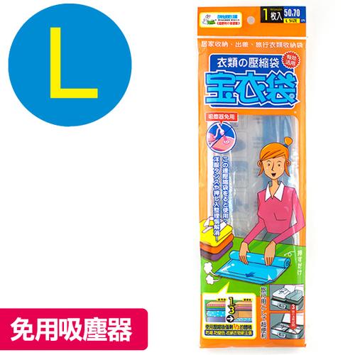 (任選)百特兔寶寶生活館-寶衣袋旅行用壓縮袋(L) / W06