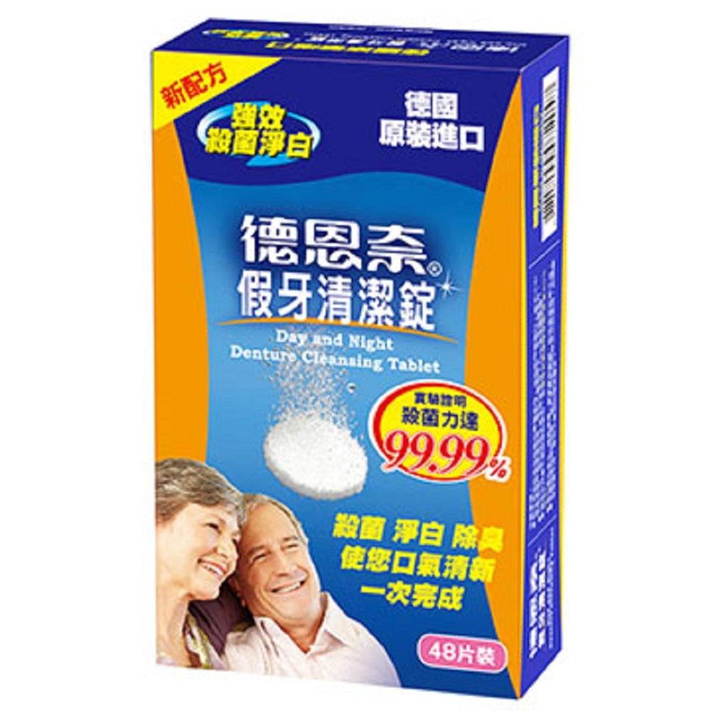 【德恩奈】假牙清潔錠 48片x3盒