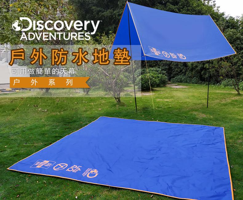 discovery adventures 戶外防水地墊