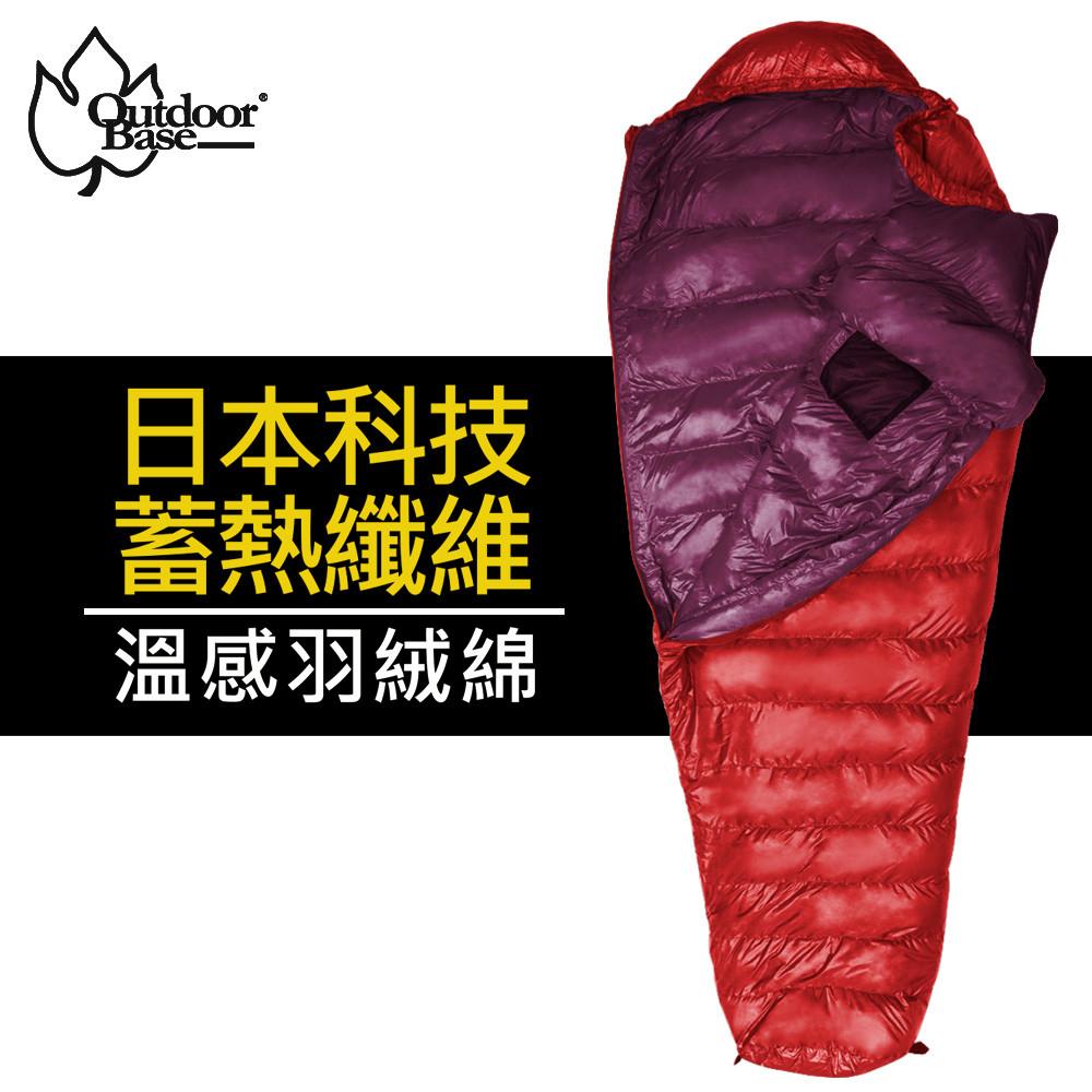 outdoorbase雪精靈downlike保暖睡袋-酒紅/烈焰紅