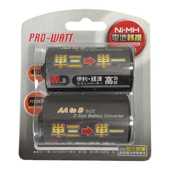 PRO-WATT 3號轉1號電池盒 AA轉D 電池轉換盒 電池變換盒 電池套筒
