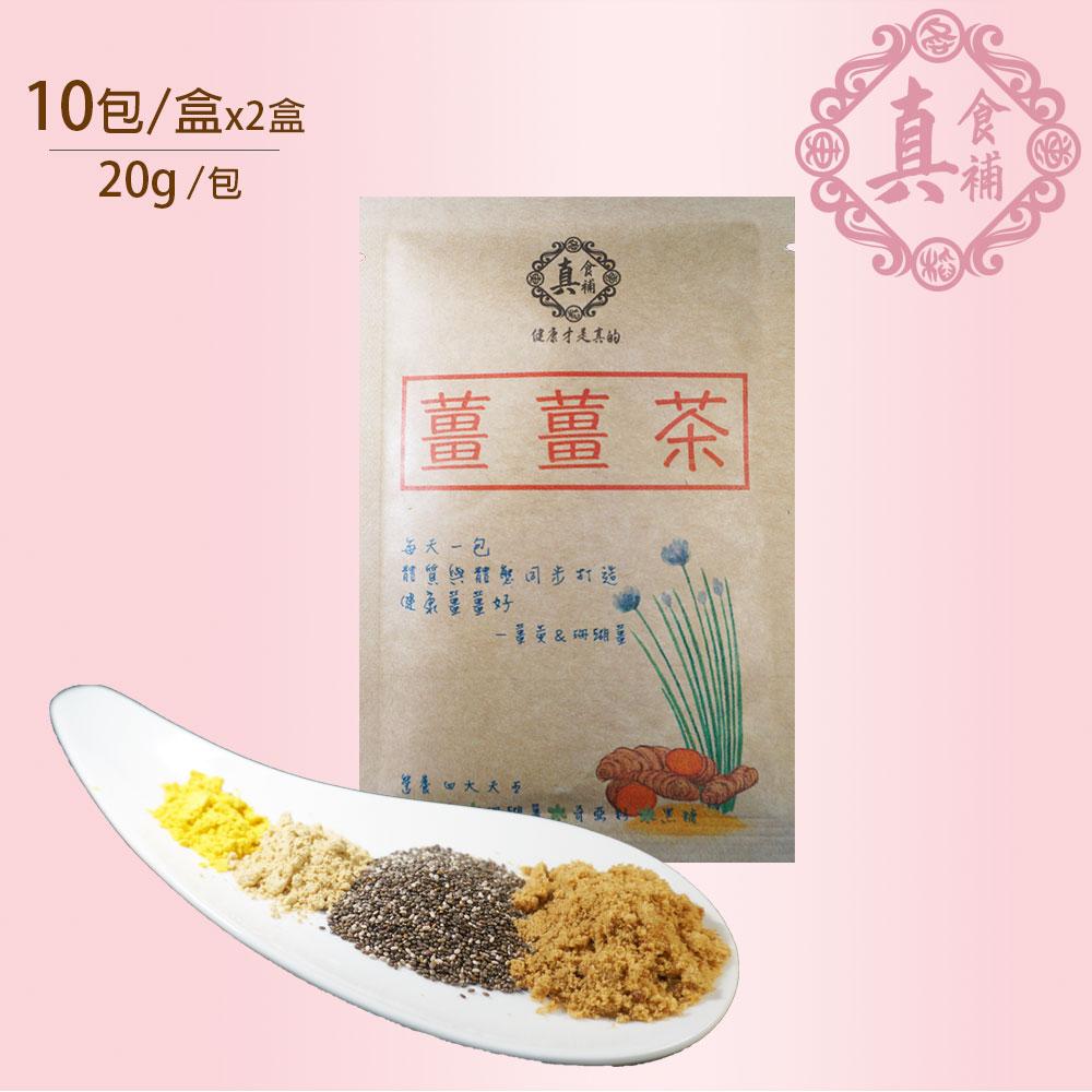 【醫院專櫃品牌 真食補】薑薑茶(20gx10包x2盒)