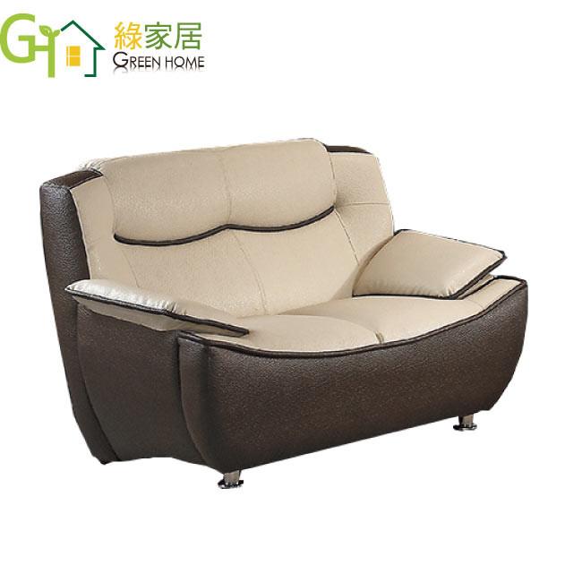 綠家居萊爾 時尚皮革獨立筒二人座沙發(2人座)