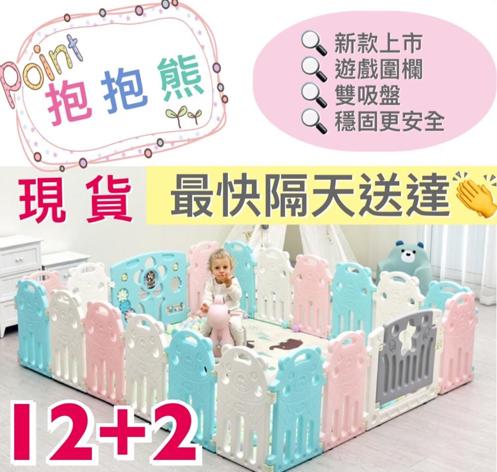 抱抱熊 遊戲圍欄 兒童圍欄 護欄 門欄 柵欄 嬰兒圍欄 寶寶護欄 護欄 12小片+門欄+遊戲欄