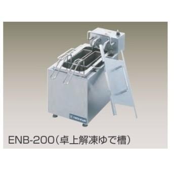 ニチワ 電気ゆで麺機 電気卓上解凍ゆで槽 ENB-200