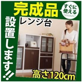 【完成品】【開梱設置サービス付き】 食器棚 レンジ台 おしゃれ 北欧風