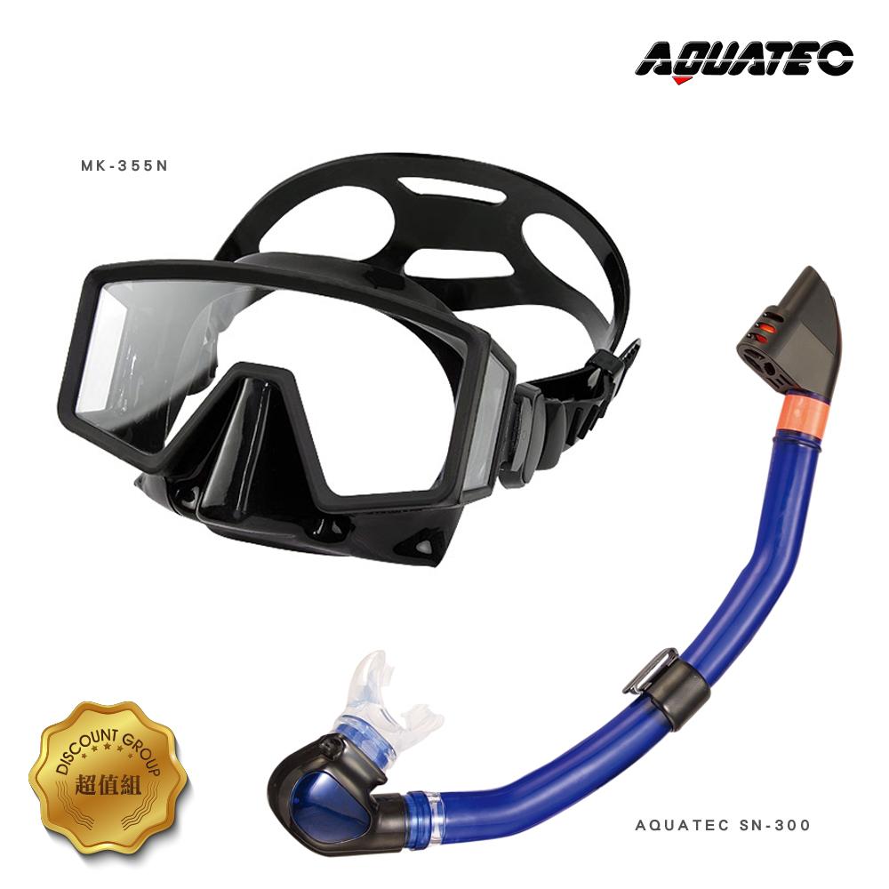 AQUATEC SN-300 乾式潛水呼吸管+MK-355N 無框貼臉側邊視窗潛水面鏡 優惠組 PG CITY