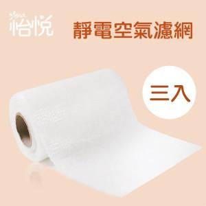 怡悅-靜電空氣濾網(三卷量販包)冷氣/除濕機/清淨機專用