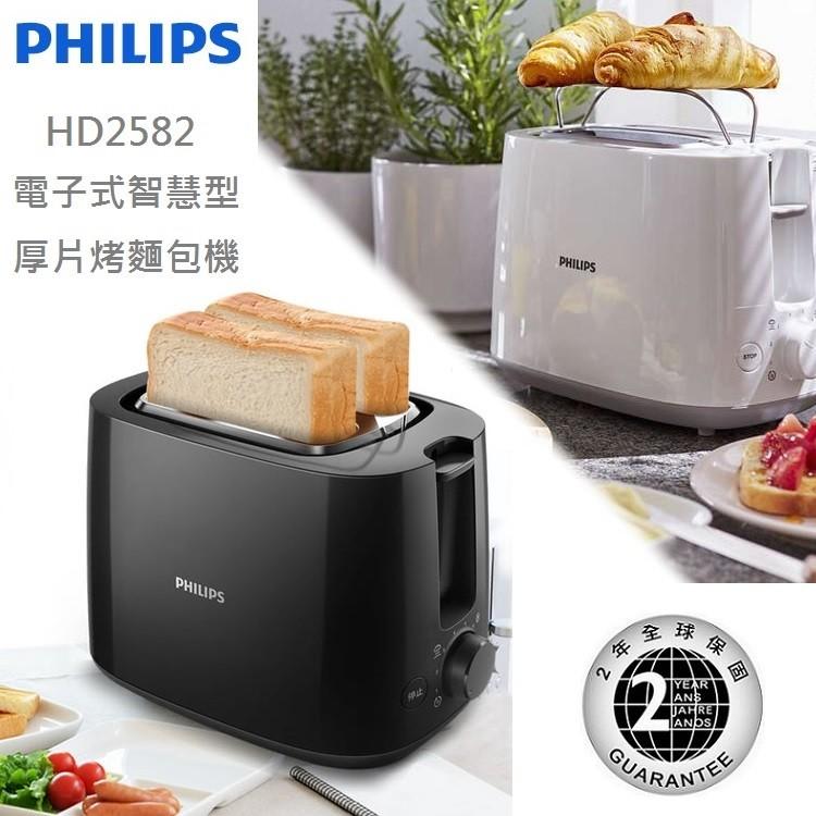 philips飛利浦 電子式智慧型厚片烤麵包機hd2582 (黑/白)二色