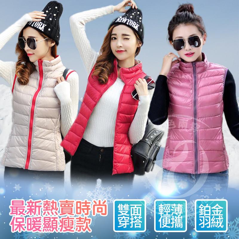 [瀧如意] 日韓女版保暖顯瘦雙色兩面穿高級輕型羽絨背心