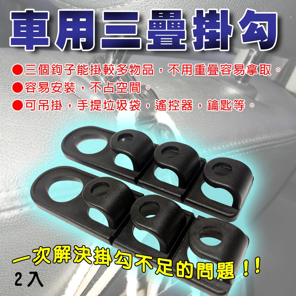 金德恩 台灣製造 車用款彎曲式三層型置物掛勾 (一盒兩入)