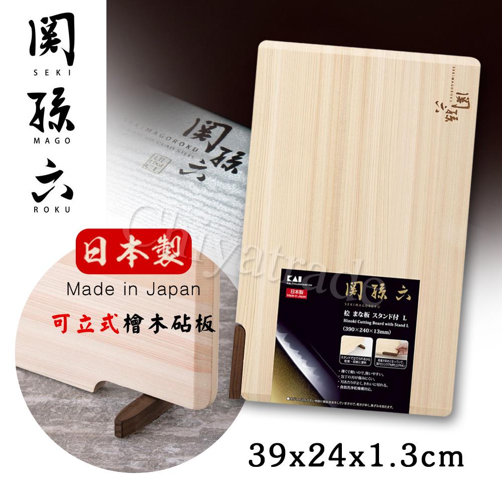 【日本貝印KAI】日本製-匠創名刀關孫六 薄型 可立式 斜邊 天然檜木砧板 切菜板 料理板(39x24x1.3cm)