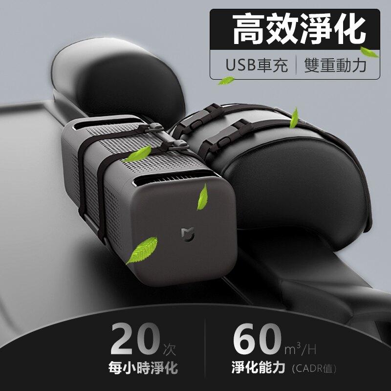 【現貨秒發】小米 米家車載空氣淨化器 清淨器 車載 空氣淨化器 淨化機 空氣檢測儀 USB車充版 智能控制 車載淨化器。人氣店家挖寶趣購物網的▶米家品牌館有最棒的商品。快到日本NO.1的Rakuten