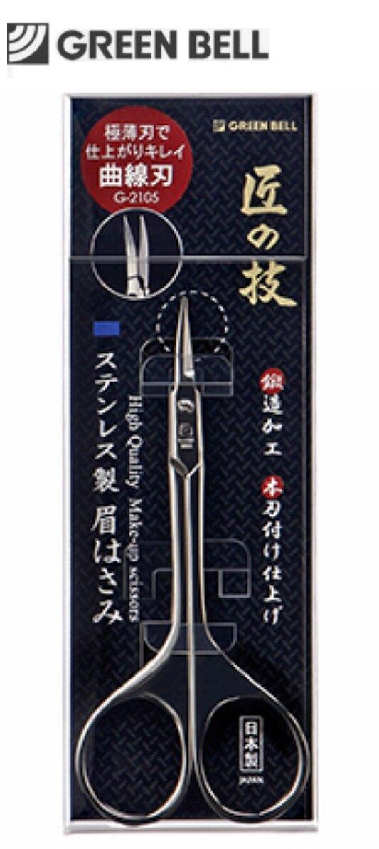 618購物節現貨 日本綠鐘匠之技鍛造不鏽鋼鬢角小鬍專用修容剪(G-2105)