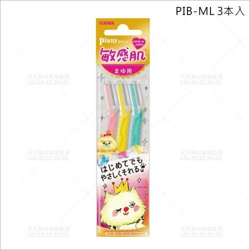 日本羽毛PIB-ML敏感肌迷你安全修眉刀-3入裝[99343]