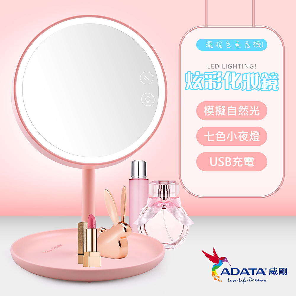 【ADATA威剛】LED RGB炫彩美肌化妝鏡檯燈(蘋果光美肌)