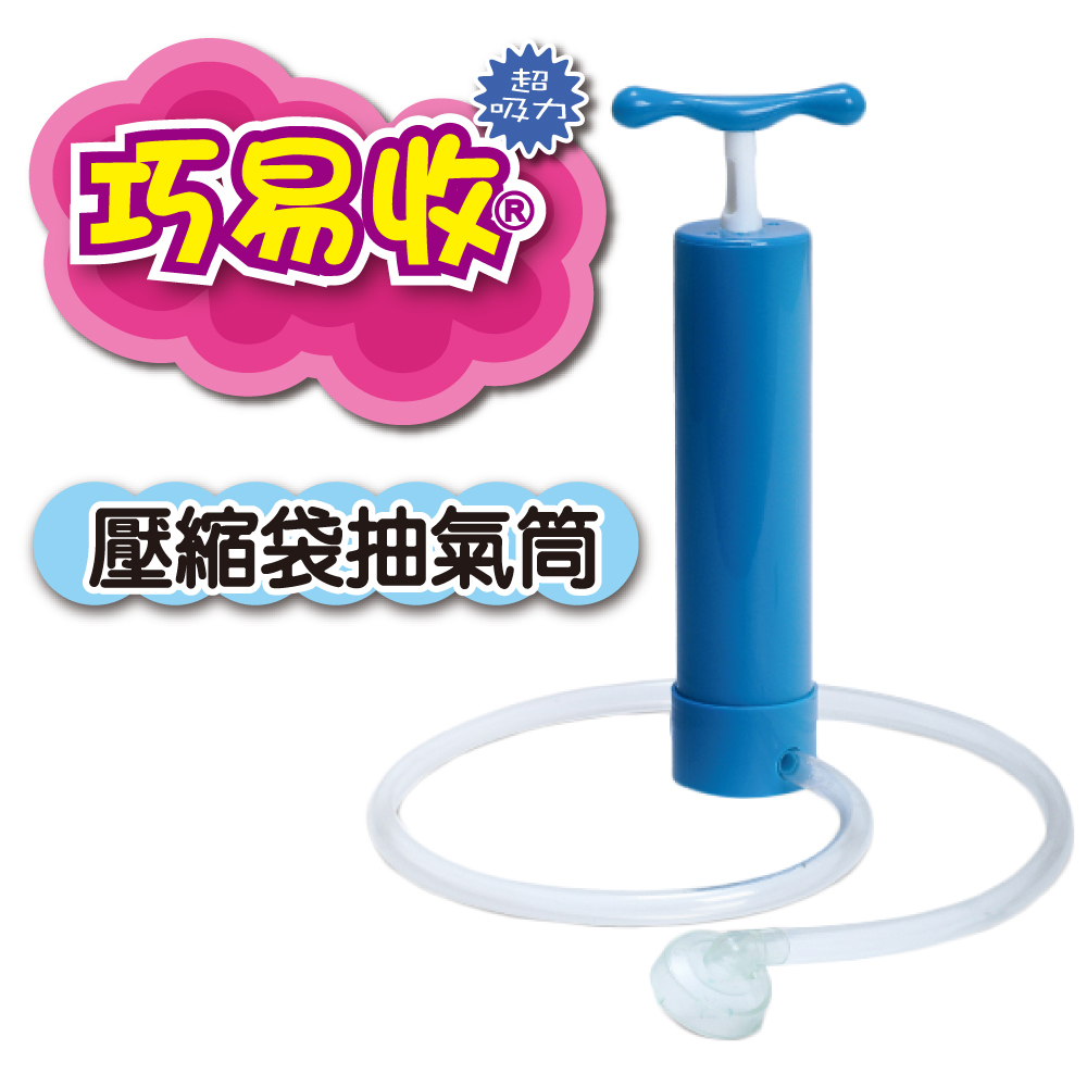 (任選) 百特兔寶寶生活館 真空袋壓縮袋抽氣筒(約22.5 x 4.5cm) / VB7449/手動抽氣筒