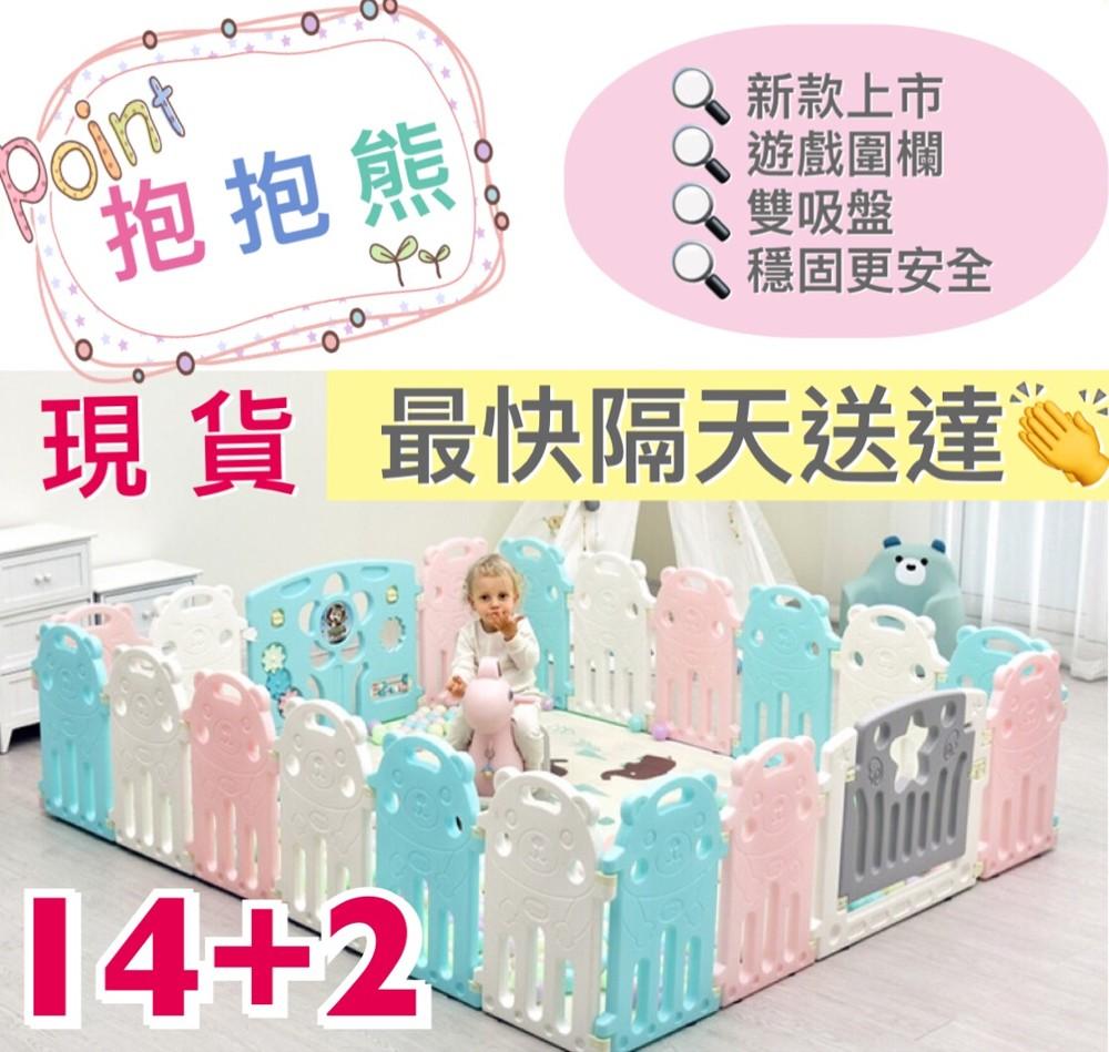 抱抱熊 遊戲圍欄 兒童圍欄 護欄 門欄 柵欄 嬰兒圍欄 寶寶護欄 護欄 14小片+門欄+遊戲欄