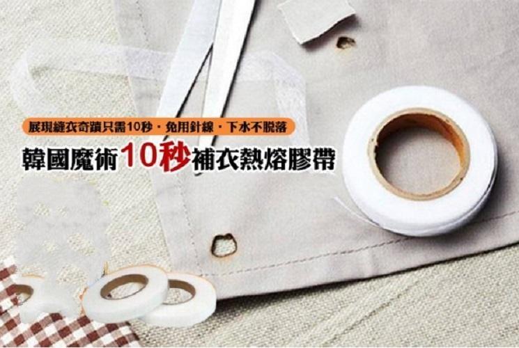 10秒補衣熱熔膠帶 修改褲管 衣物改長短 衣褲修補 燙章 雙面膠 衣物熱熔貼